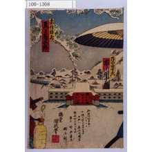 Utagawa Kunisada III: 「塩山与左衛門 市川団十郎」「赤垣源蔵 尾上菊五郎」 - Waseda University Theatre Museum