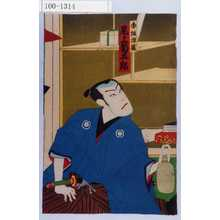 Toyohara Kunichika: 「赤垣源蔵 尾上菊五郎」 - Waseda University Theatre Museum