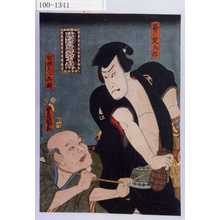 Utagawa Kunisada: 「忠臣蔵銘々伝」「斧定九郎」「百姓与一兵衛」 - Waseda University Theatre Museum