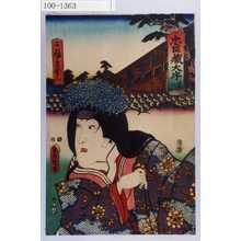 Utagawa Kunisada: 「忠臣蔵大序 其一」「かほよ御ぜん」 - Waseda University Theatre Museum