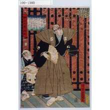 Utagawa Kunisada: 「誠忠大星一代話 三」 - Waseda University Theatre Museum