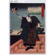 Utagawa Kunisada: 「誠忠大星一代話 十」 - Waseda University Theatre Museum