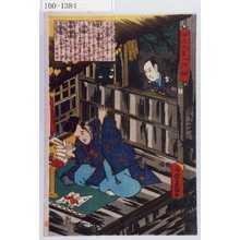 Utagawa Kunisada: 「誠忠大星一代話 十三」 - Waseda University Theatre Museum