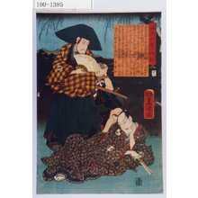 Utagawa Kunisada: 「誠忠大星一代話 十八」「(略)」 - Waseda University Theatre Museum