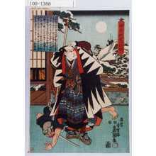 Utagawa Kunisada: 「誠忠大星一代話 廿九」 - Waseda University Theatre Museum