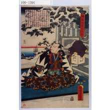 Utagawa Kunisada: 「誠忠大星一代話 三十二」 - Waseda University Theatre Museum