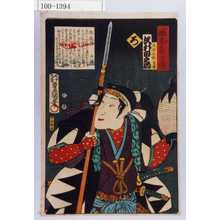 Utagawa Kunisada: 「誠忠義士伝 ろ 大石主税良兼 沢村田之助」「(以下略)」 - Waseda University Theatre Museum