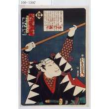 Utagawa Kunisada: 「誠忠義士伝 ほ 磯貝十郎左衛門正久 尾上和市」「(以下略)」 - Waseda University Theatre Museum