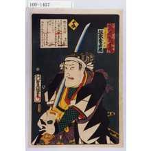 Utagawa Kunisada: 「誠忠義士伝 よ 好田忠左衛門兼亮 松本幸四郎」「(以下略)」 - Waseda University Theatre Museum