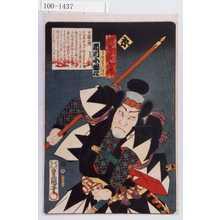 Utagawa Kunisada: 「誠忠義士伝 京 寺坂吉右衛門信行 市川小団次」 - Waseda University Theatre Museum
