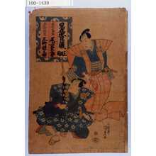 Utagawa Kunisada: 「見立忠臣蔵」 - Waseda University Theatre Museum