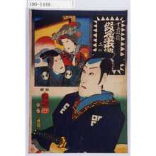 Utagawa Kuniyoshi: 「十二段続 仮名手本挑[燈蔵] 二段」 - Waseda University Theatre Museum