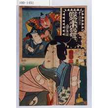 Utagawa Kuniyoshi: 「十二段続 仮名手本挑燈[蔵] 四段目」 - Waseda University Theatre Museum
