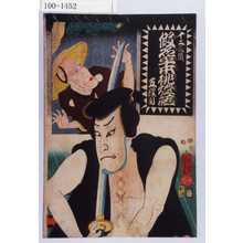Utagawa Kuniyoshi: 「十二段続 仮名手本挑燈蔵 五段目」 - Waseda University Theatre Museum