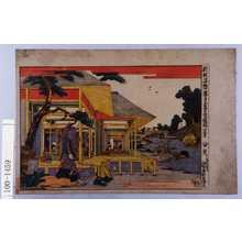 Katsushika Hokusai: 「新版浮絵忠臣蔵 第弐段目」 - Waseda University Theatre Museum