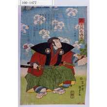 Utagawa Kunisada II: 「義士英名伝之内」「加古川本蔵」 - Waseda University Theatre Museum