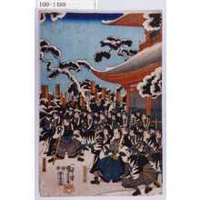 歌川国芳: 「(義士名は略)」 - 演劇博物館デジタル
