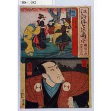Utagawa Kuniyoshi: 「江都錦今様国尽」「備後三郎 大星由良之助」「隠岐 天勿空匂賎 同行(三)」「播磨」 - Waseda University Theatre Museum