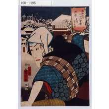 Utagawa Kuniyoshi: 「東都流行三十六会席 洲崎 矢間重太郎」 - Waseda University Theatre Museum