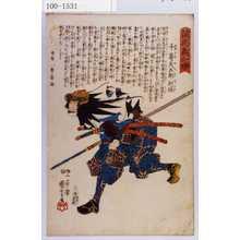 Utagawa Kuniyoshi: 「誠忠義士伝」「十二」「千崎矢五郎則休 (以下略)」 - Waseda University Theatre Museum