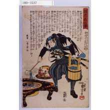 Utagawa Kuniyoshi: 「誠忠義士伝」「十八」「寺岡平右衛門信行 (以下略)」 - Waseda University Theatre Museum