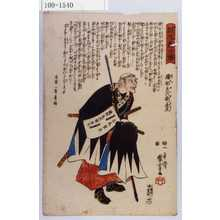 Utagawa Kuniyoshi: 「誠忠義士伝」「廿一」「織部矢兵衛金丸 (以下略)」 - Waseda University Theatre Museum