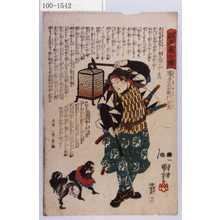 Utagawa Kuniyoshi: 「誠忠義士伝」「廿三」「勝多真右衛門武尭 (以下略)」 - Waseda University Theatre Museum