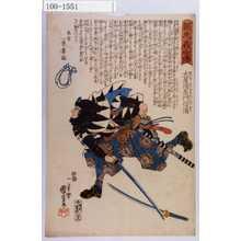 Utagawa Kuniyoshi: 「誠忠義士伝」「三十二」「大星清左衛門信清 (以下略)」 - Waseda University Theatre Museum