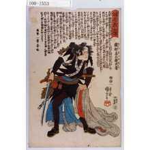 Utagawa Kuniyoshi: 「誠忠義士伝」「三十四」「織部易兵衛武庸 (以下略)」 - Waseda University Theatre Museum