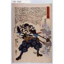 Utagawa Kuniyoshi: 「誠忠義士伝」「四十一」「間瀬孫四郎正辰 (以下略)」 - Waseda University Theatre Museum