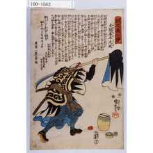 Utagawa Kuniyoshi: 「誠忠義士伝」「四十三」「矢間喜平光延 (以下略)」 - Waseda University Theatre Museum
