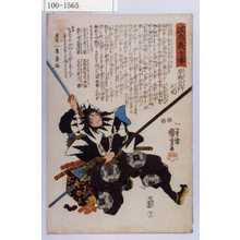 Utagawa Kuniyoshi: 「誠忠義士伝」「四十六」「原郷右衛門元辰 (以下略)」 - Waseda University Theatre Museum
