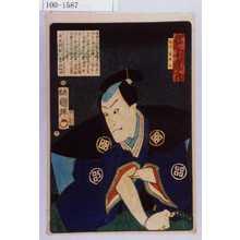 Utagawa Kuniteru: 「誠忠義士伝之内」「桃井若狭介」「(以下略)」 - Waseda University Theatre Museum