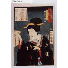 Utagawa Kuniteru: 「誠忠義士伝之内」「大星之妻於石 市川団之助」「(以下略)」 - Waseda University Theatre Museum