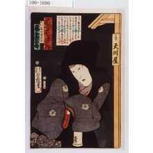 Utagawa Kunisada: 「誠忠義士伝之内」「天川屋女房於其 尾上菊五郎」「(以下略)」 - Waseda University Theatre Museum