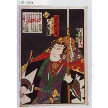 Utagawa Kunisada: 「誠忠義士伝 い 大石蔵之助藤原良雄 三代目沢村宗十郎」「(以下略)」 - Waseda University Theatre Museum