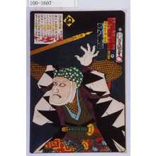Utagawa Kunisada: 「誠忠義士伝 ぬ 堀部弥兵衛金丸 市川海老蔵」「(以下略)」 - Waseda University Theatre Museum