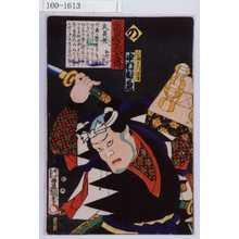Utagawa Kunisada: 「誠忠義士伝 の 大石瀬左衛門信清 中村相蔵」 - Waseda University Theatre Museum