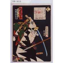 Utagawa Kunisada: 「誠忠義士伝 く 間新六光風 大谷友松」「(以下略)」 - Waseda University Theatre Museum
