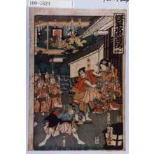 Yoshifuji: 「仮名手本忠臣蔵 三段目」「本蔵」「判官」「師直」「勘平」「おかる」「判内」 - Waseda University Theatre Museum