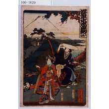 Yoshifuji: 「仮名手本忠臣蔵 八段目」「本蔵妻となせ」「本蔵娘小浪」 - Waseda University Theatre Museum