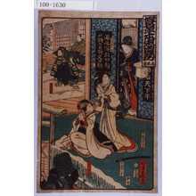 Yoshifuji: 「仮名手本忠臣蔵 九段目」「大星由良之助」「大星力弥」「大星妻お石」「本蔵妻となせ」「本蔵娘小なみ」「加古川本蔵」 - Waseda University Theatre Museum
