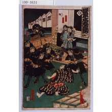 Yoshifuji: 「仮名手本忠臣蔵 十段目」「でツち伊吾」「一子由松」「女房おその」「天川屋義兵衛」 - Waseda University Theatre Museum