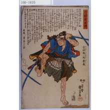Utagawa Kuniyoshi: 「忠誠義臣伝」「古林瓶八郎兼義 (以下略)」 - Waseda University Theatre Museum
