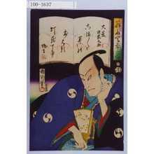 Toyohara Kunichika: 「みたて三十六句」「大星由良之助 こまこまと草の露見る灯篭かな 桃守」 - Waseda University Theatre Museum