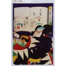 Toyohara Kunichika: 「見たて三十六句」「大鷲文吾 勇しきまなこ配りやゆきの鷹 小瓢」 - Waseda University Theatre Museum