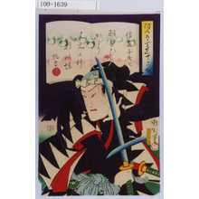 Toyohara Kunichika: 「見たて三十六句」「佐藤与茂七 羽遣ひのかるう見えけり朝の蝶 桃守」 - Waseda University Theatre Museum