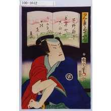 Toyohara Kunichika: 「見たて三十六句」「早野勘平」「若草や真向にうける日の恵み 普水」 - Waseda University Theatre Museum