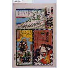 Utagawa Kunisada: 「江戸之華名勝会」「汐」「三番組」「平佐」「二や」「北尾張」「丹州」「大木戸ぼたん餅」「だんご」「万清」「高輪泉岳寺」「忠と義の名も高輪の世話りに語りてくちぬおくつきの石 便嵐舎」「大星力弥 市村竹松 良雄 飛こんで手にもたまらすあられかな」「義士乃誉は末世まで高輪」「仮名手本忠臣蔵」 - Waseda University Theatre Museum