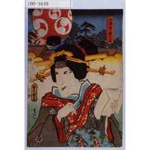 貞虎: 「一力のおかる」 - Waseda University Theatre Museum